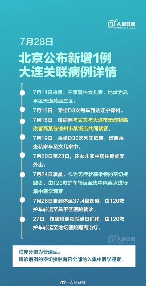 大连疫情已传5地9城市北京出现关联病例行程轨迹公布