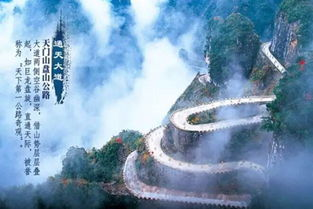 7月14日 16日张家界天门山 玻璃栈道 大峡谷 玻璃桥品质纯玩三日游899元 人