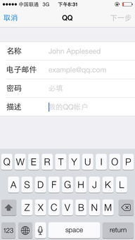 用苹果手机的qq邮箱发图片,格式是什么