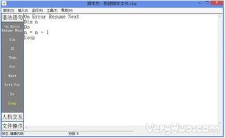 vbs脚本编辑器 脚本热下载 v1.00 免费安装版