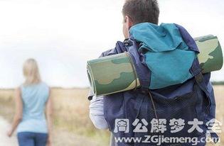 梦到背包旅行