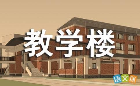 描写教学楼的段落_描写教学楼的段落100字