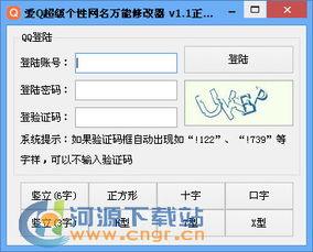QQ网名相关下载 QQ网名合集下载