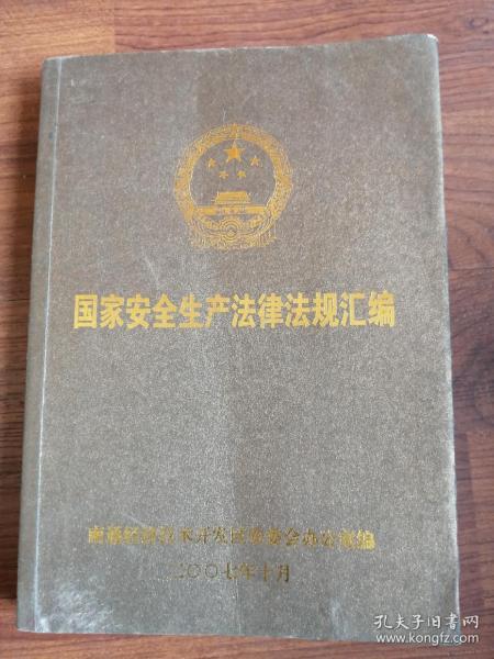 国家安全生产法律法规包括