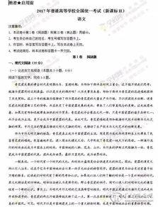 陕西高考语文2017作文