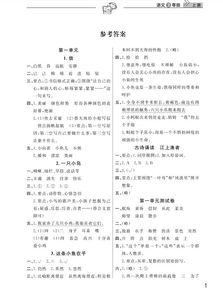 三级语文课堂作业答案上册武汉出版社