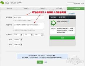 微信公众账号怎么申请 微信公众账号申请教程