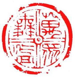 篆刻作品(经典闲章篆刻图片)_1659人推荐