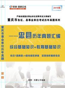 重庆云阳综合基础知识教育类