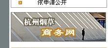 广州烟草网上订货(广东烟草广州有限公司)