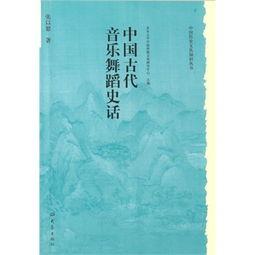 中国古代音乐的基础知识