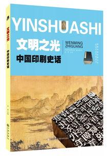 在这段悠久的历史文化孕育中,在这灿烂的文明古国里,代代印刷人以他们精湛的技艺和智慧为中华民族留下了宝贵的文化遗产(5)《一片树叶的传奇:茶文化简史》吴晓力编撰追溯中国古代科技演变的历史,还原真实的中国古代科技风貌。(