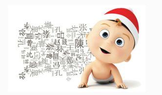 如何给宝宝起好听名字