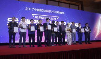 btas2017在沪举办以区块链引领第二轮互联网革命