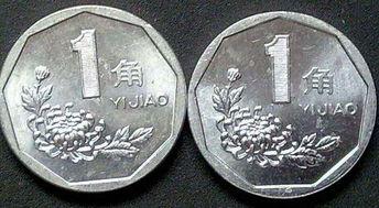 2000版菊花1角千金难求2000年菊花1角硬币真那么值钱