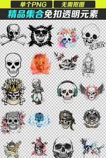 宗教交叉腿骨骷髅头图案主题抽象图案PNG-抽象骷髅头图片素材 抽象...