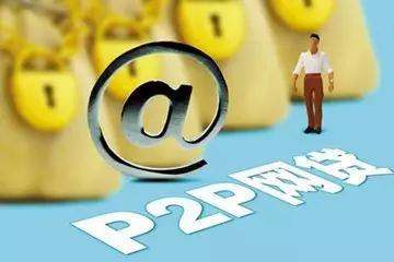 p2p网络融资(什么是p2p融资模式)