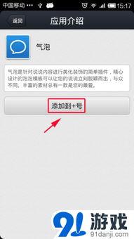 手机QQ空间如何发表气泡说说