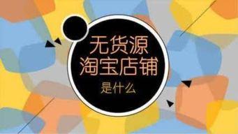 淘宝指导开店(.如何开淘宝网店?)