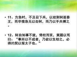 荆轲刺秦王翻译句子