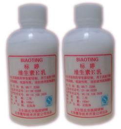 北京医院标婷维生素E乳成分分析