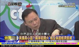 和台湾鱼死网破!