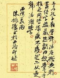 孔子庙堂碑(虞世南孔子庙堂碑书写)