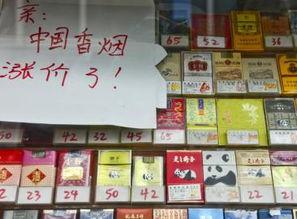 烟涨价(听说烟统一要长价,是)