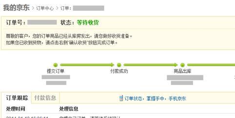 京东商城客服电话(京东公司客服查询电话是多少)