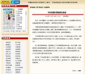 香港商报中科院云计算服务在身边