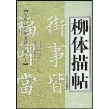 柳体(柳公权的资料)