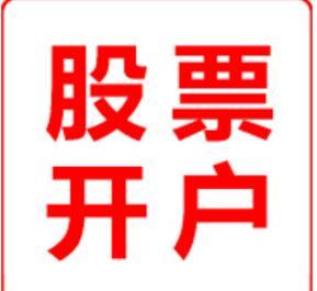 宁夏银川炒股股票佣金一般多少,最低能多少