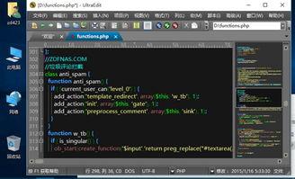 ultraedit 64破解版 ultraedit 64位离线激活版下载 经典文本编辑器 v24.0.7 电脑绿色版