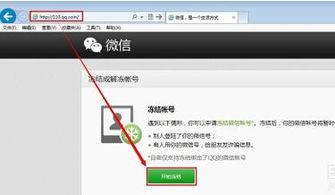 公安局解冻账户步骤(异地警察冻结银行卡)_1582人推荐