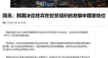 韩国放弃wto发展中国家地位不再要求享受特殊与差别待遇